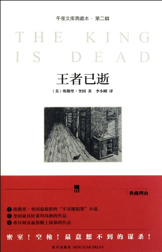King is Dead (Collector's Edition) (Chinese Edition)
