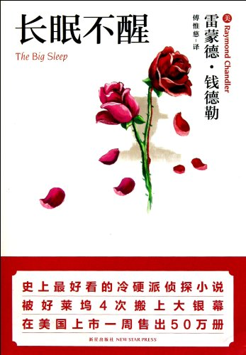 9787513301732: The Big Sleep (Pocket Edition) (Chinese Edition)