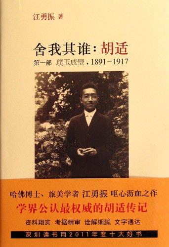 A Biography of Hu Shih (Volume I): jiang yong zhen