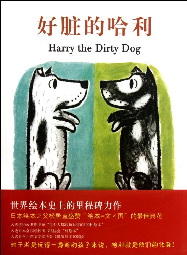 Harry the Dirty Dog (Chinese Edition)