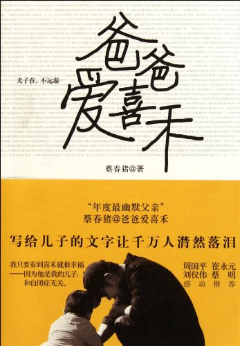 9787513303279: Dads Love to Xihe (Chinese Edition)