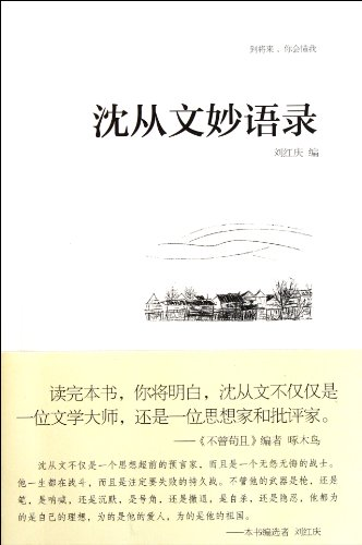 9787513303354: Wit Quotations by Shen Congwen (Chinese Edition)