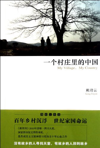 9787513304139: My village,my country (Chinese Edition)