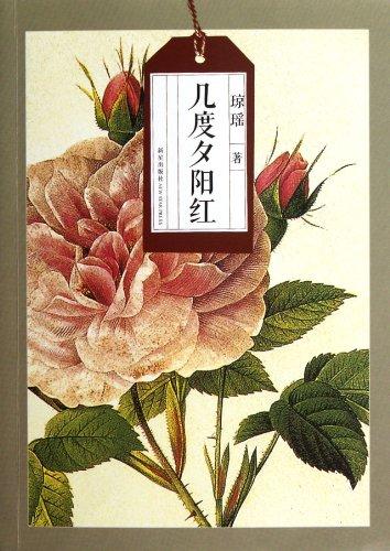 9787513304504: Many Enchanting Nights (Chinese Edition)