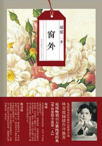 New Genuine ] Qiong Yao zixuanji : QIONG YAO