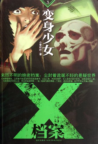 9787513305204: Morph Girl - X-File - 3 (Chinese Edition)