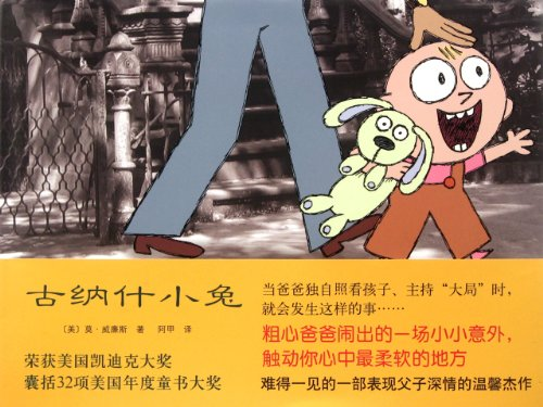 9787513306324: Knuffle Bunny:A Cautionary Tale (Chinese Edition)