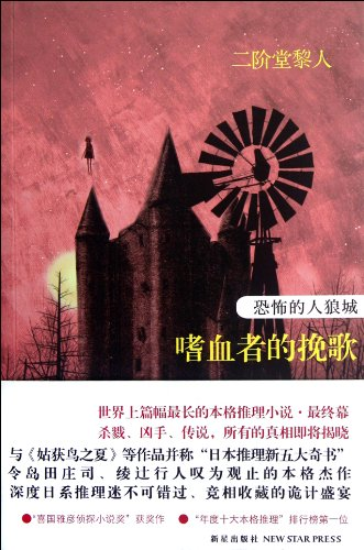Terror Wolf City - the bloodthirsty's elegy(Chinese Edition): ER JIE TANG LI REN