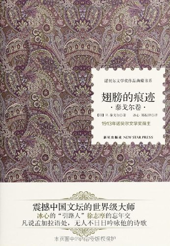 The Tagore volume - trace of wings -1913 Nobel Prize for Literature winner(Chinese Edition): YIN ) ...