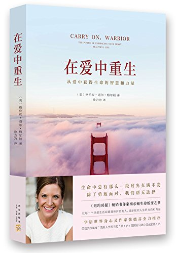 9787513308496: Carry On, Warrior: The Power of Embracing Your Messy, Beautiful Life (Chinese Edition)