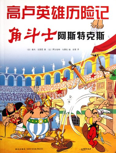 9787513308632: Asterix the Gladiator