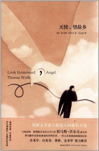 The genuine book] Angel Look Homeward(Chinese Edition): WO ER FU