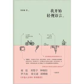 I began to despise the language(Chinese Edition): ZHANG JIA YU