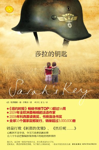 9787513309769: [ New Genuine ] Sarah's Key Tatyana Yana . Tak . Luo Sinai 9787513309769118(Chinese Edition)