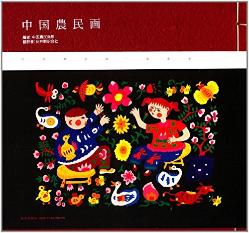 Farmer Paintings in China (Japanese Edition): Anonymous