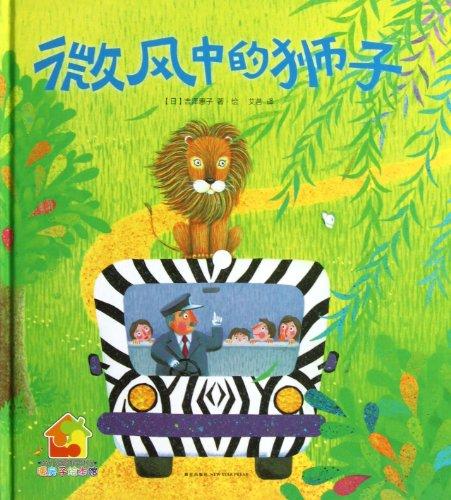 Warm house painted museum: lion breeze(Chinese Edition): RI ) JI ZE HUI ZI