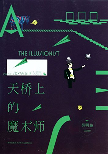 Magician ( Taiwan's most novelist Wu Mingyi: WU MING YI