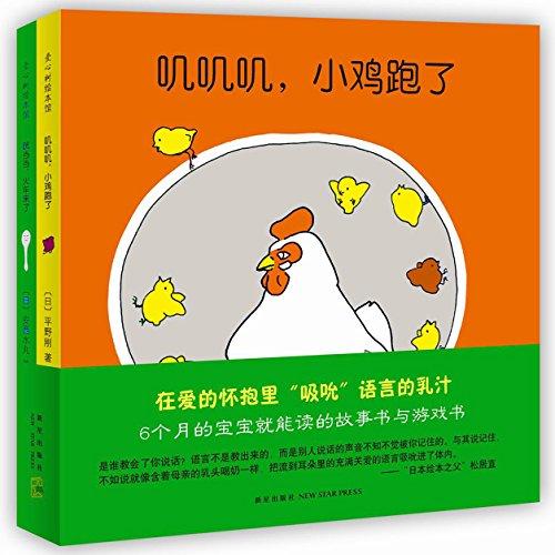 9787513310956: Rattle Dangdang. the train opened Jiji grumble. chicken run (Set of 2)(Chinese Edition)