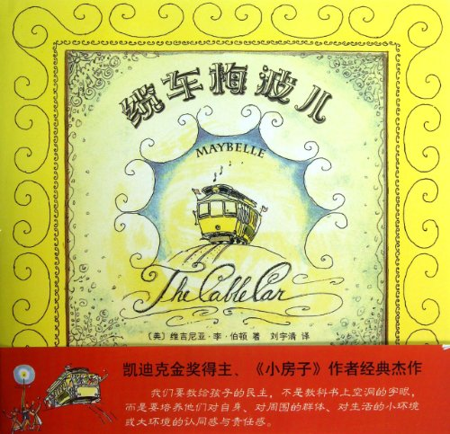 9787513311359: Maybelle: The Cable Car (Chinese Edition)