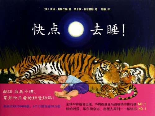 9787513312035: Go the Fuck to Sleep (Chinese Edition)