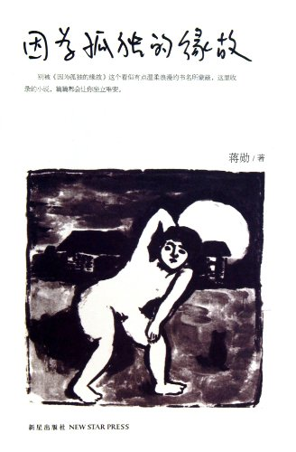9787513312783: Because of Loneliness (Hardcover) (Chinese Edition)