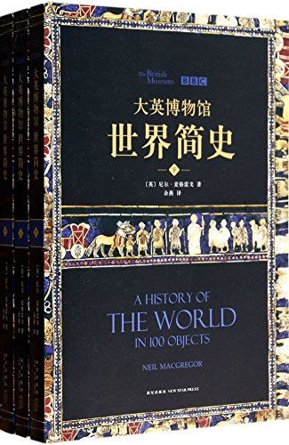 9787513313087: A History of the World in 100 Objects