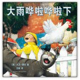 9787513313650: The Rain Came Down (Chinese Edition)