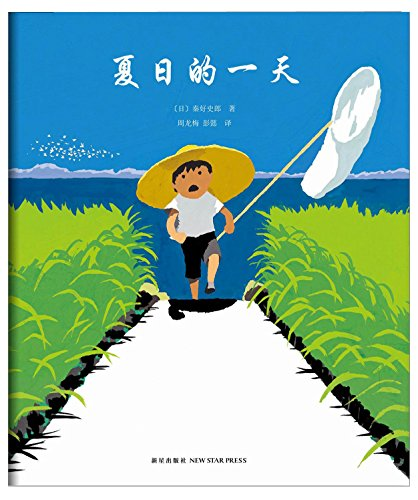 9787513313667: Summer Day (2014 edition)(Chinese Edition)
