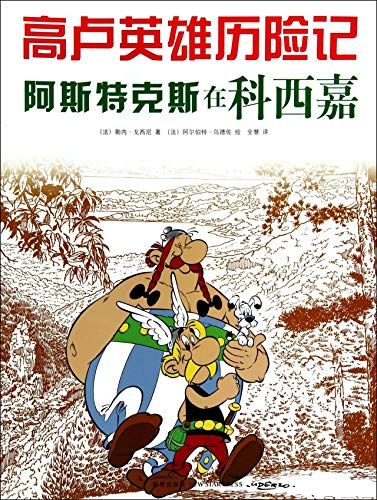 9787513314657: Asterix in Corsica (Chinese Edition)