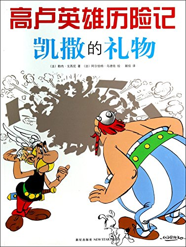 9787513314756: Asterix and Caesar's Gift (Chinese Edition)