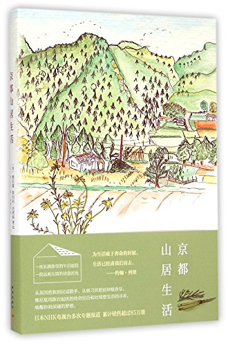 Mountain Life in Kyoto (Chinese Edition): Anonymous