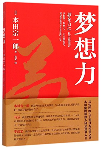 9787513317443: The Power of Dream (Chinese Edition)