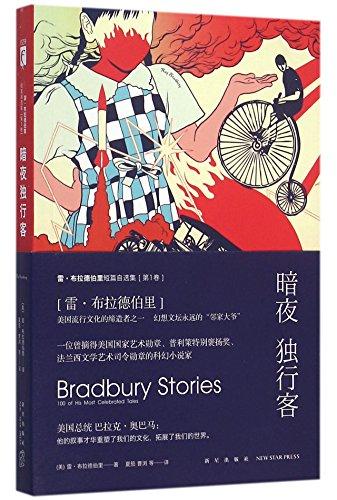 9787513320337: Lone Night Traveler (Chinese Edition)