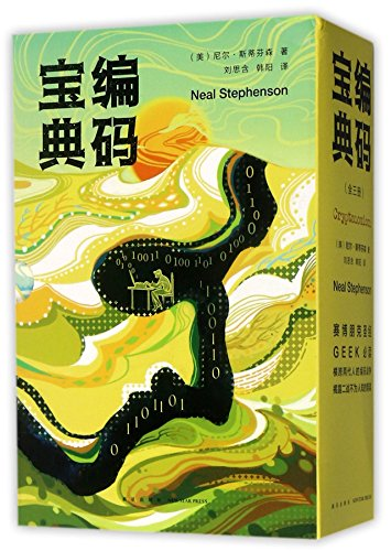 9787513326919: Cryptonomicon (Chinese Edition)