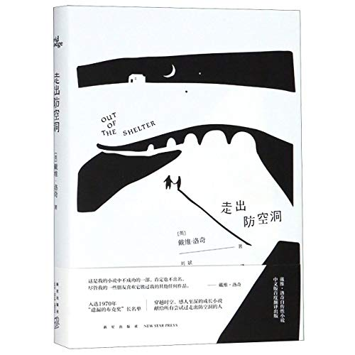 9787513332330: Out of the Shelter (Chinese Edition)