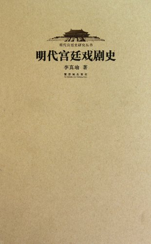 9787513400503: The Ming Dynasty Palace Drama History(Y) (Chinese Edition)