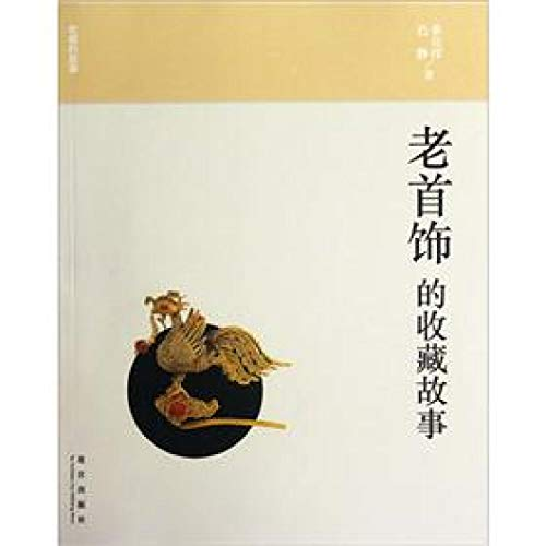 Genuine book collection of old jewelry story: LI YUN XIANG