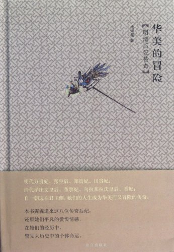 9787513402644: Beautiful Adventure Legends of the Queens and Princesses in Ming and Qing Dynasty (Chinese Edition)