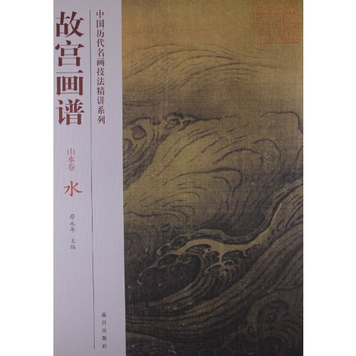 9787513403153: Chinese Painting of the Imperial Palace: Landscape Volume Water (Chinese Edition)