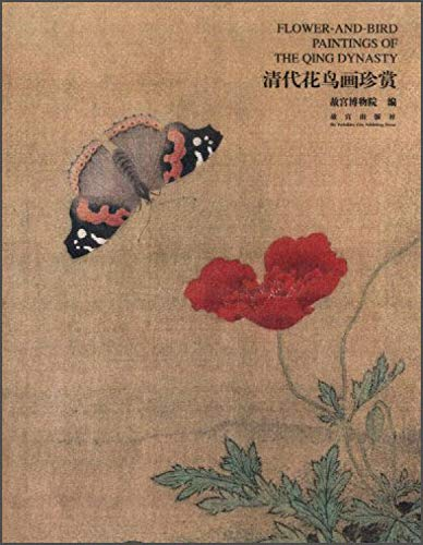 9787513405089: Flower-and-Bird Paintings of the Qing Dynasty(Chinese Edition)