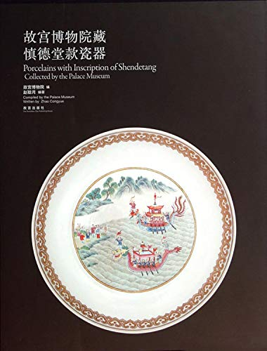Palace Museum Shende Tang porcelain models(Chinese Edition): ZHAO CONG YUE
