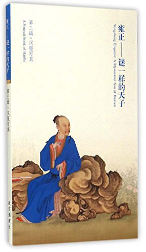 9787513407137: Youngzheng Emperor:a Mysterious Son of Heaven(The Third Series: A Portrait-book of Hanfu) (Chinese Edition)