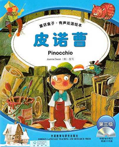 9787513500951: Pinocchio - Level 3 - Fairy box. Bilingual picture book with sound - (comes with 1 Zhang Zhongying text reading CD-ROM)