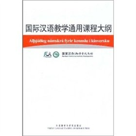 International Curriculum for Chinese Language Teaching(Chinese Edition): BU XIANG