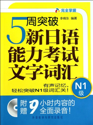 5 Weeks to Break through the Vocabulary: li xiao dong
