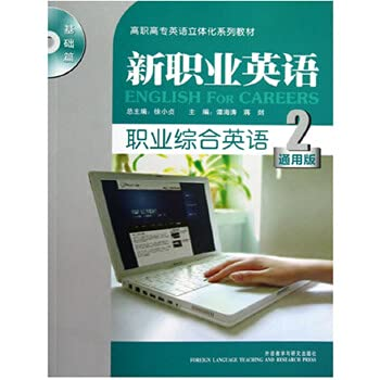 Dimensional College English textbook series Workplace English: TAN HAI TAO