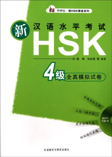 9787513504270: HSK4 Simulation Tests (Chinese Edition)