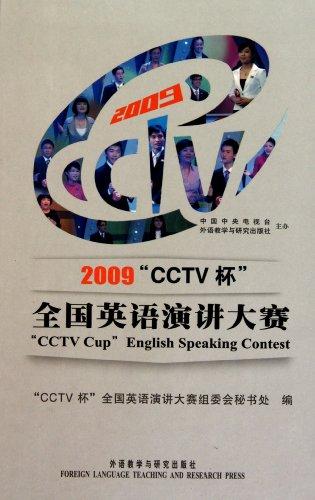 9787513504553: CCTV Cup