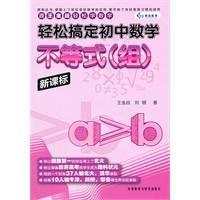 Inequality (group) - easy to get junior: WANG JIN ZHAN