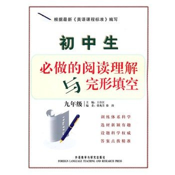 junior high school students will do reading: WANG CUN JIANG